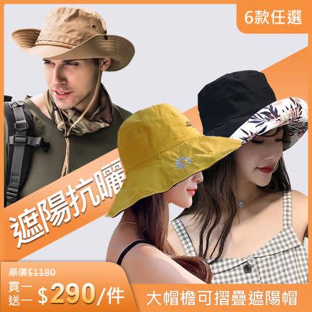 KISSDIAMOND 男女款 大帽檐可摺防曬抗UV帽