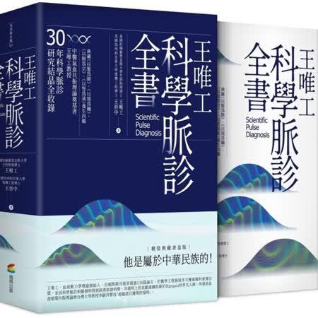 王唯工科學脈診全書 精裝典藏書盒版