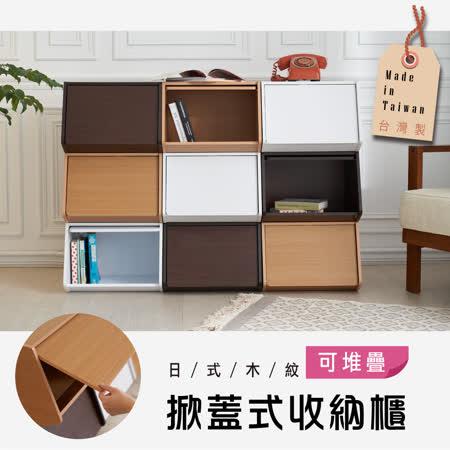 MIT台灣製造 掀蓋式木紋收納櫃