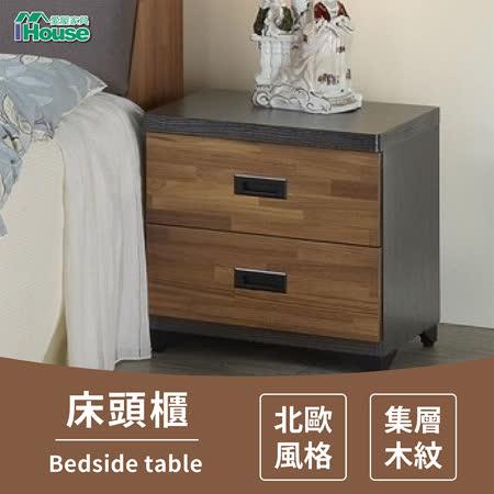 IHouse 奧斯陸集層木床頭櫃