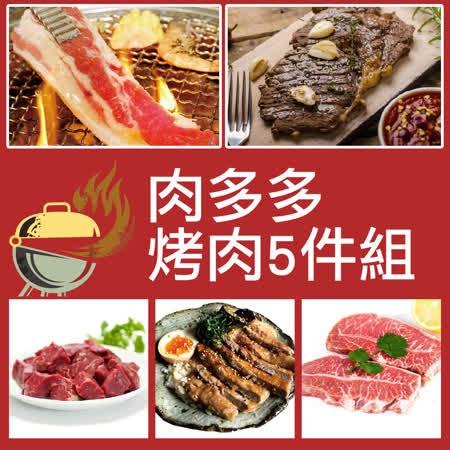 約克街肉舖 肉多多烤肉5件組