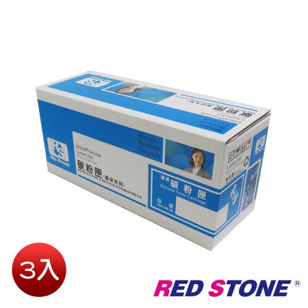 RED STONE for EPSON S050166 環保碳粉匣(3入組)