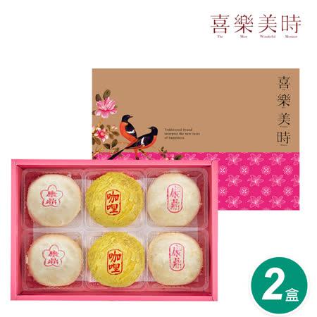 【康鼎】 綜合綠豆椪2盒宅配組