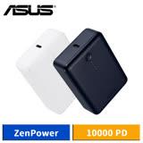 ASUS ZenPower 10000 PD 快充行動電源 支援PD快充 同充同放 18W快充