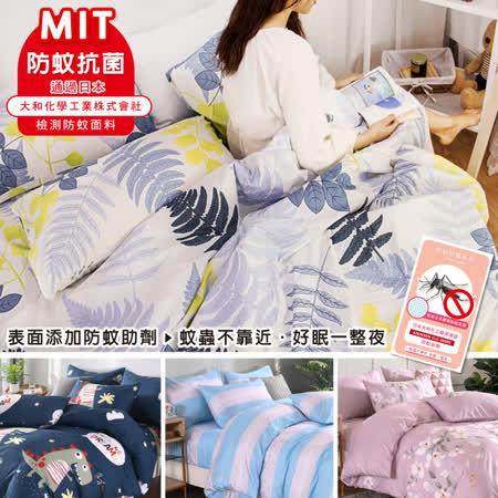 【MIT】防蚊抗菌 天鵝絨床包枕套組