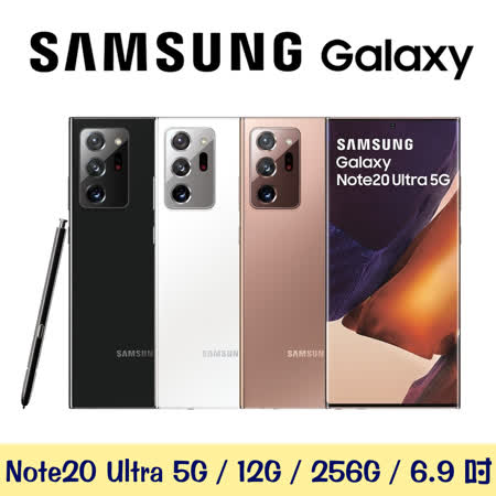 Samsung Galaxy Note20 Ultra 5G 12G/256G