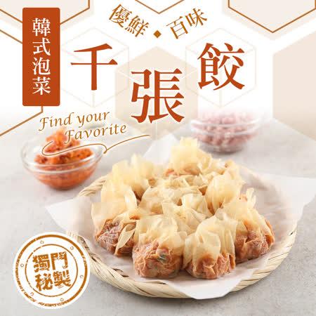 韓式泡菜千張餃1盒