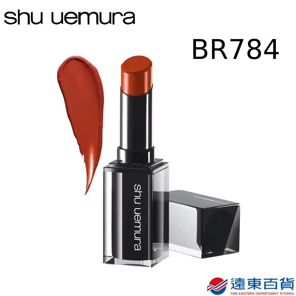 【官方直營】shu uemura植村秀 無色限緞光水潤唇膏 BR784 質感紅茶色