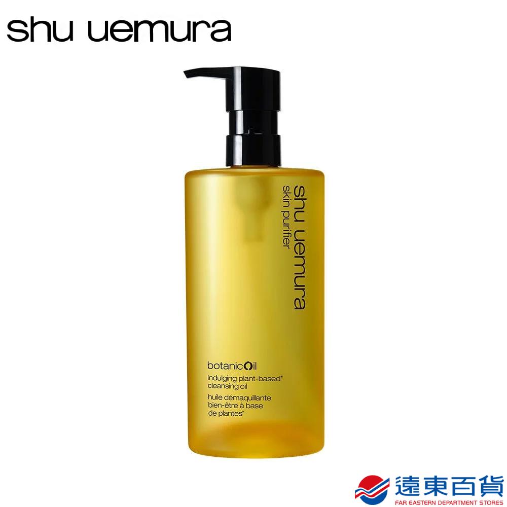 【官方直營】shu uemura植村秀 柚子精萃潔顏油 450ML