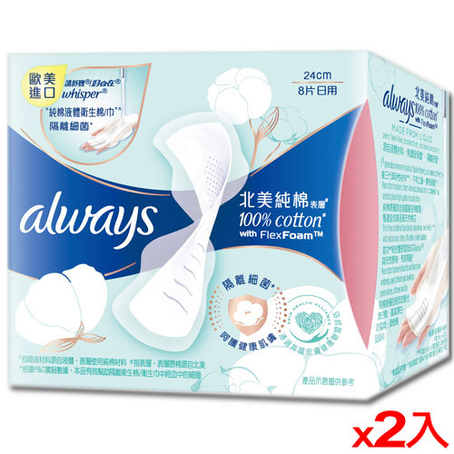 【買1送1】好自在純棉液體衛生棉日用24cmX8片