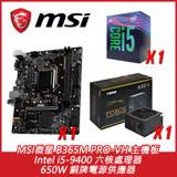 【送口罩夾-超值組】MSI微星 B365M PRO-VH主機板+Intel i5-9400六核處理器+650W銅牌電源供應器