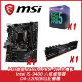 【送口罩夾-超值組】MSI微星 B365M PRO-VH主機板+Intel i5-9400六核處理器+ D4-3200(8G)記憶體
