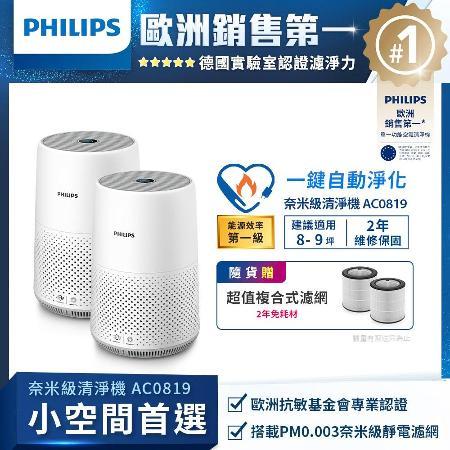 PHILIPS 奈米級濾淨 空氣清淨機 AC0819 2入
