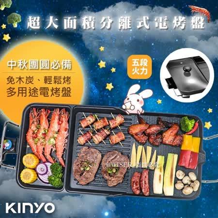 【KINYO】可拆分離式 BBQ超大電烤盤