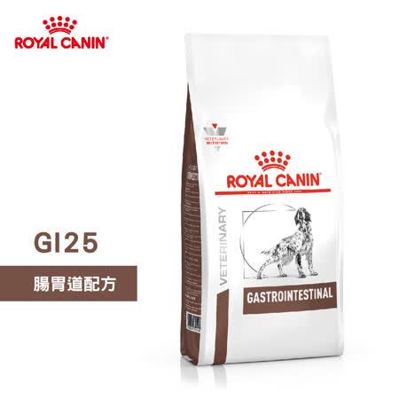 法國皇家 犬用GI25腸胃道配方2kg