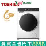 TOSHIBA東芝12KG洗脫烘變頻滾筒洗衣機TWD-BJ130M4G含配送+安裝