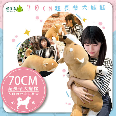 Beroso 倍麗森 日系超大柴犬抱枕玩偶