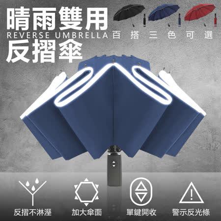 樂邦-買1送1 反光反向自動雨傘