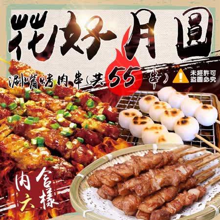 極鮮配花好月圓涮嘴烤肉串