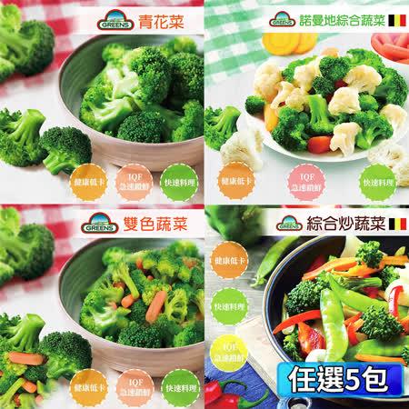GREENS 冷凍蔬菜系列任選5包