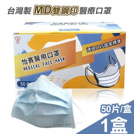 怡賓 MD雙鋼印 醫療口罩50片