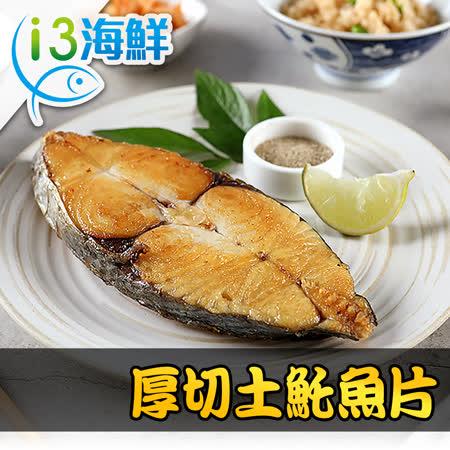 愛上海鮮 厚切土魠魚片3包