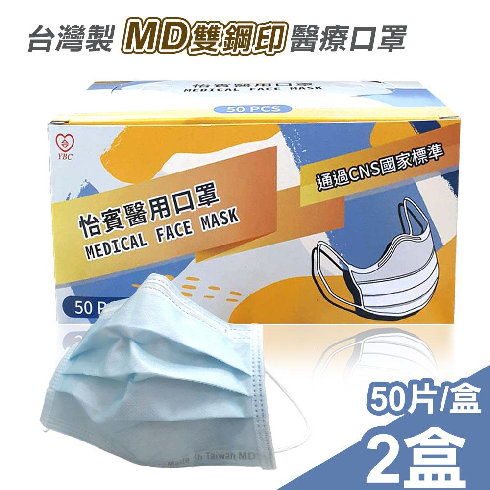 【怡賓】MD雙鋼印醫療級三層口罩100片/2盒(YB-S3)