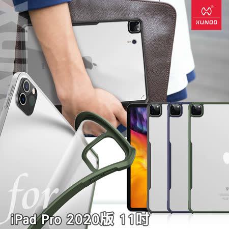 iPad Pro 11吋 安全防摔保護殼