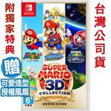 任天堂NS Switch 超級瑪利歐3D 收藏輯(送可愛授權風扇F08)-日英文合版