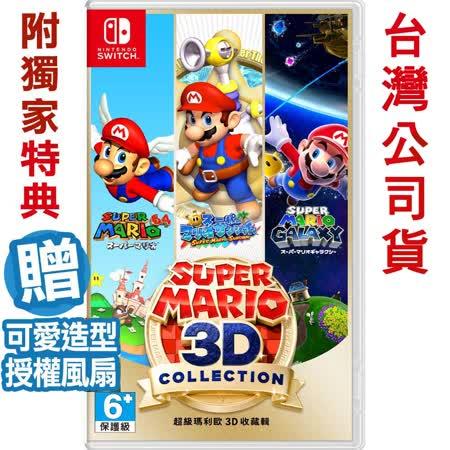 超級瑪利歐3D 收藏輯
