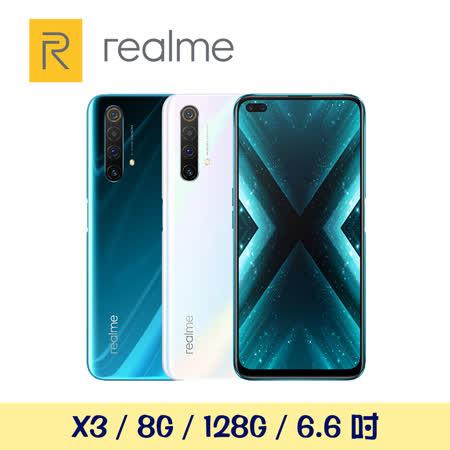 realme X3 8G/128G 6.6吋手機