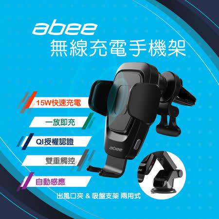 【abee 快譯通】 15W 無線充電 手機架