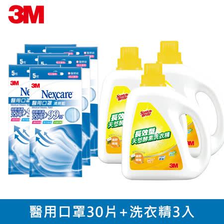 3M洗衣精x3+ 醫用口罩30片