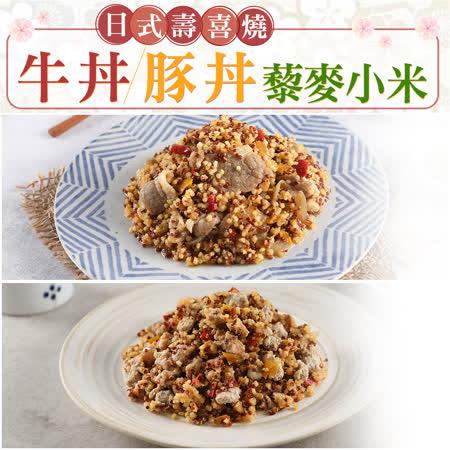 愛上美味 壽喜燒藜麥小米5包