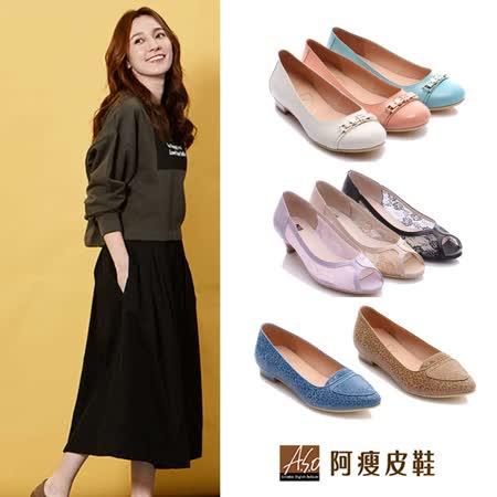 A.S.O 阿瘦時尚真皮美型鞋 (3款任選)