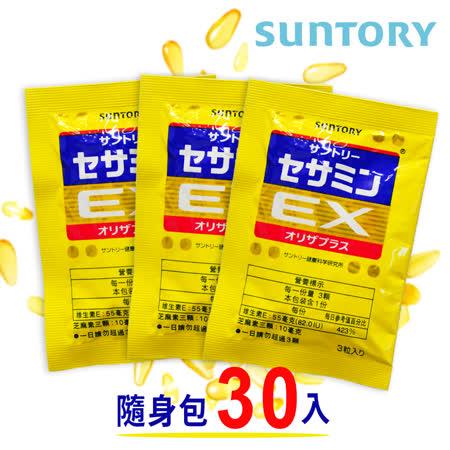 【三得利suntory】 芝麻明E-30包*3錠