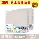 【2包共8片】3M 超厚2cm 兒童安全防撞地墊-暖石灰-61.5cm(4片裝)