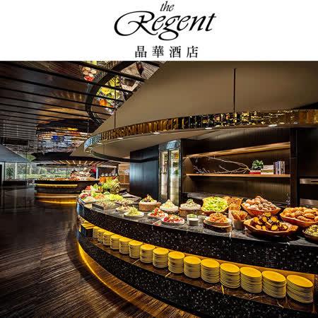 台北晶華酒店 柏麗廳 平日午餐雙人券
