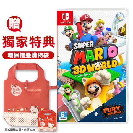 Switch 超級瑪利歐 3D世界+狂怒世界