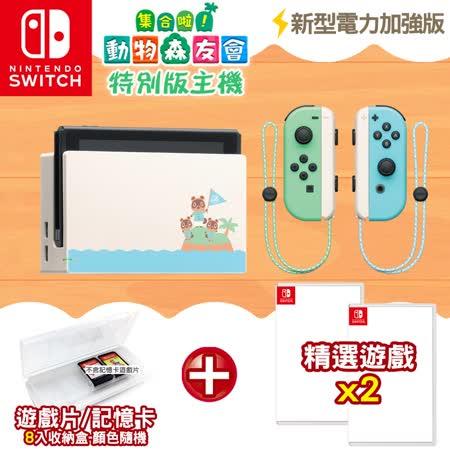 Switch動森機 +遊戲任選*2