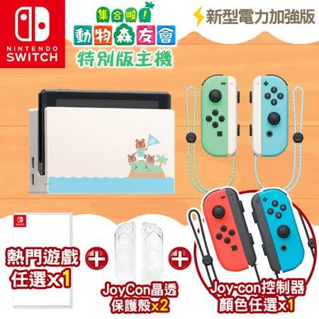 Switch 動森特仕機 搭 第二組手把任選+遊戲*1