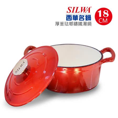 西華18cm厚釜 琺瑯鑄鐵湯鍋1.9L