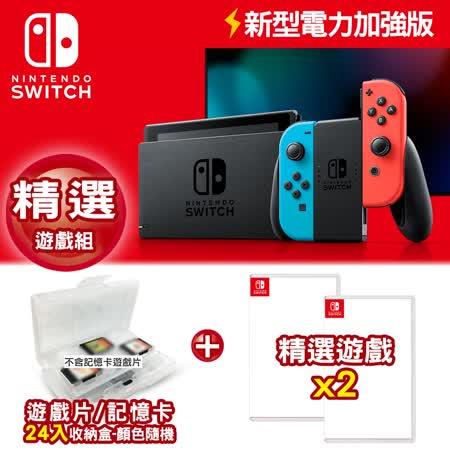 Switch紅藍機 +遊戲任選*2