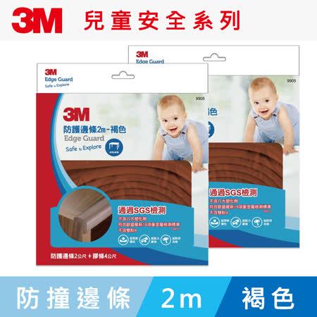 3M-兒童安全 2m防撞邊條2入