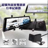 【雲圖】流媒體 S988全螢幕觸控式 後視鏡型 前後行車紀錄器-加贈32G卡(前後同步錄影 170度廣角 倒車切換 )