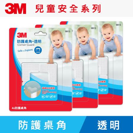 3M-兒童安全 透明防護桌角3入