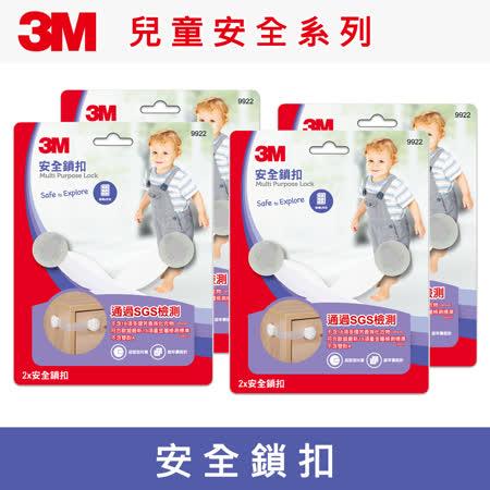 3M-兒童安全 安全鎖扣8個
