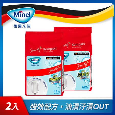德國Minel 洗碗機專用 無磷洗碗粉1.8kgx2入