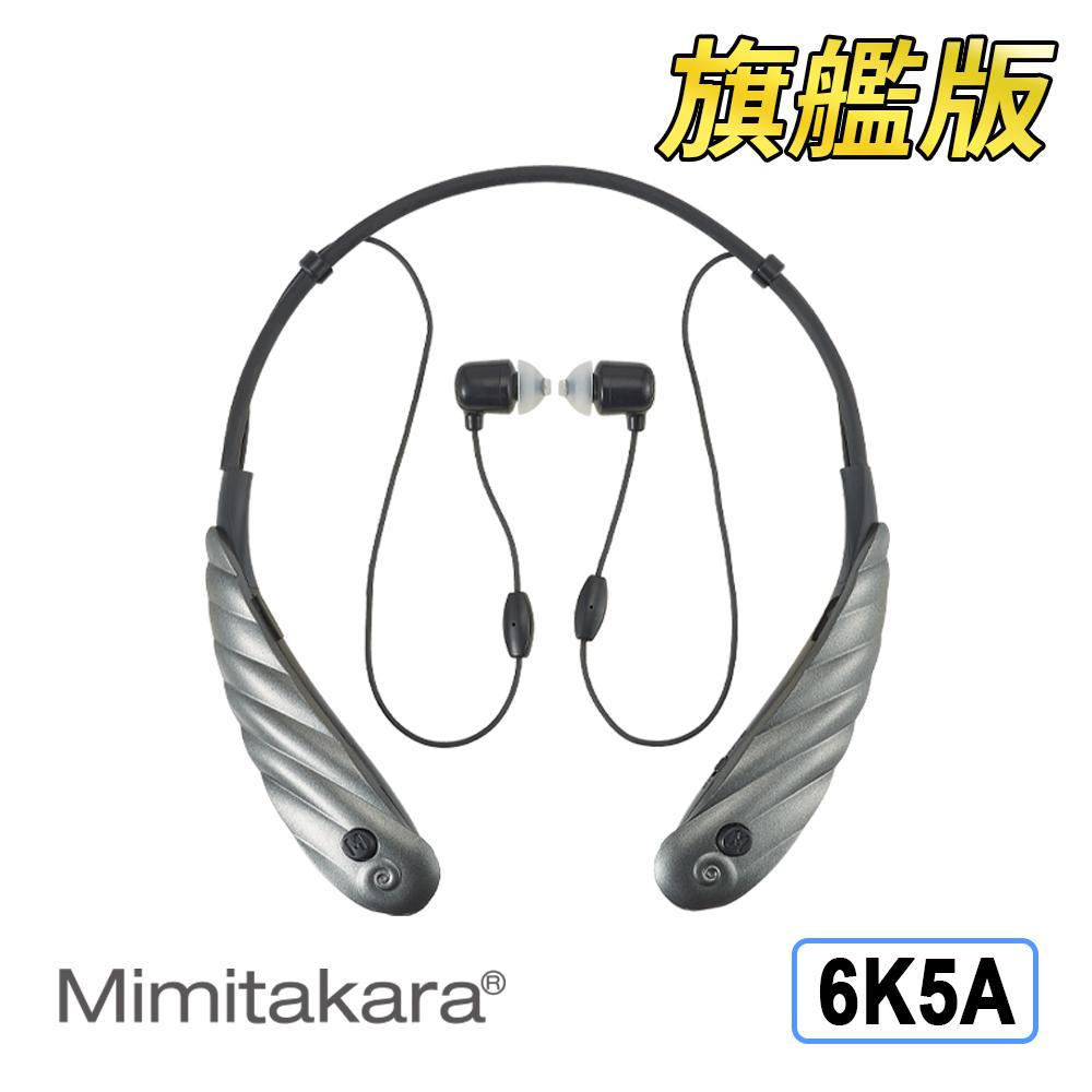 耳寶【6K5A旗艦版】耳寶助聽器(未滅菌)★ Mimitakara數位降噪脖掛型助聽器 晶鑽黑