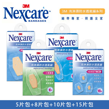 3M Nexcare  克淋濕防水透氣繃4件組